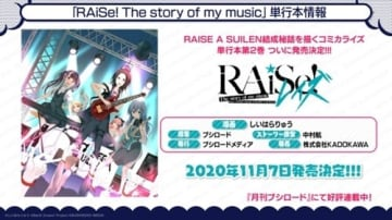 RAISE A SUILENコミカライズ『RAiSe! The story of my music』2巻が発売