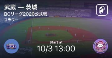 【BCリーグ公式戦】まもなく開始!武蔵vs茨城