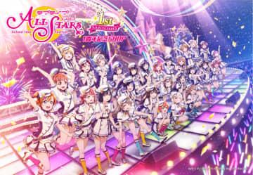 「ラブライブ! スクフェス ALL STARS」1周年グッズ続々! 静岡・池袋・なんばマルイで記念ショップ開催