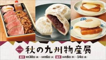 「秋の九州物産展」そごう千葉店で開催! もつ鍋など、各地の名物料理が大集結