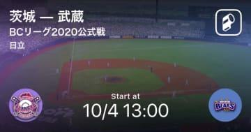 【BCリーグ公式戦】まもなく開始!茨城vs武蔵