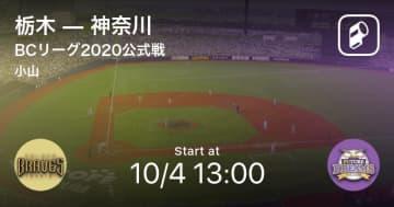 【BCリーグ公式戦】まもなく開始!栃木vs神奈川