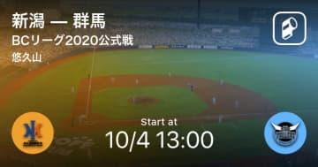 【BCリーグ公式戦】まもなく開始!新潟vs群馬