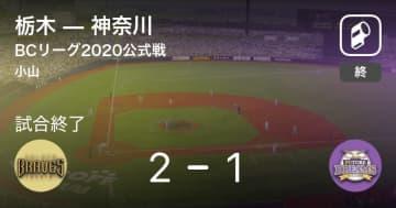 【BCリーグ公式戦】栃木が神奈川から勝利をもぎ取る