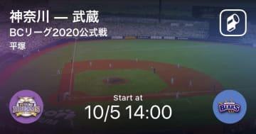 【BCリーグ公式戦】まもなく開始!神奈川vs武蔵