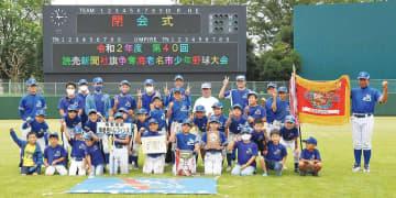 海老名市少年野球大会 ドルフィンズが優勝 創部20年目で初のタイトル