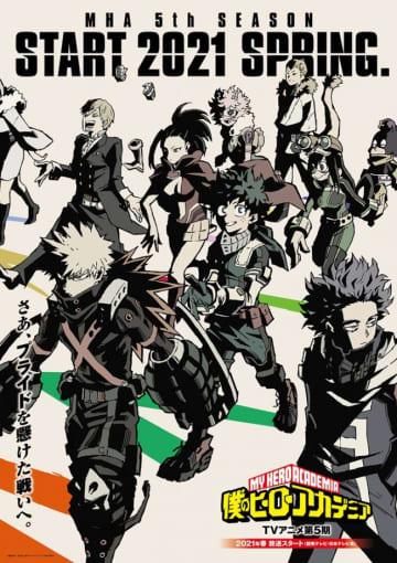 『僕のヒーローアカデミア』TVアニメ第5期2021年春スタート 新ビジュアル&PV解禁