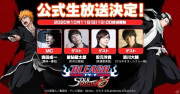「BLEACH Soul Rising」公式生放送が10月11日に配信!森田成一さんや置鮎龍太郎さん、安元洋貴さん、浪川大輔さんが出演