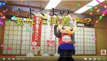 熊本城マラソンの魅力を発信する「熊本城マラソンきよくまチャンネル」