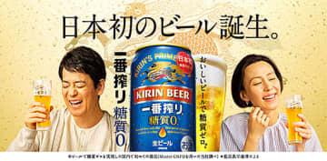 """日本初の""""糖質ゼロ""""ビールが本日発売! キリンの「一番搾り」から"""