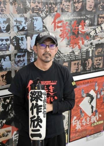 深作欣二監督を敬愛、コレクション1000点以上 谷田部さん、作品の魅力伝え続ける