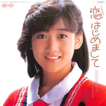 岡田有希子「恋 はじめまして」アイドルの品格を上げる竹内まりや提供曲