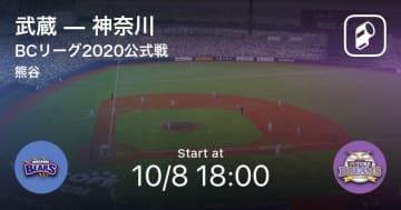 【BCリーグ公式戦】まもなく開始!武蔵vs神奈川