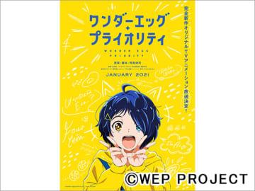野島伸司がアニメの原案・脚本に初挑戦!「ワンダーエッグ・プライオリティ」