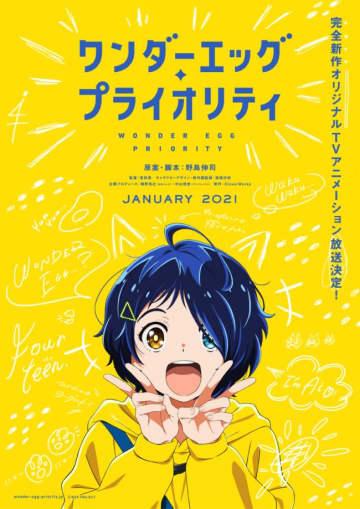 野島伸司、初のアニメ原案&脚本に 『ワンダーエッグ・プライオリティ』2021年1月放送