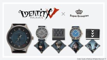 「Identity V」世界観モチーフの腕時計ほか占い師や納棺師などをイメージした腕時計と財布が登場!