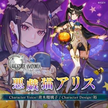 「VALKYRIE ANATOMIA -THE ORIGIN-」ハロウィンの仮装をした「悪戯猫アリス」(CV:青木瑠璃子)が登場!