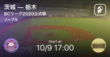 【BCリーグ公式戦】まもなく開始!茨城vs栃木