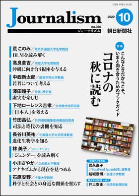 読売新聞の「弘前事件」スクープ回顧談が朝日の「Journalism」に