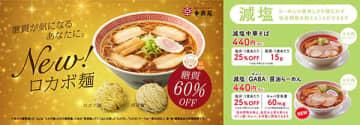 幸楽苑がロカボ麺と減塩ラーメンを発売、コロナ禍で高まる健康意識に対応