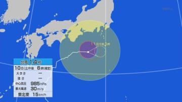 台風14号 天理市・山添村の一部に一時避難勧告