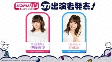 『バンドリ!TV LIVE 2020』第37回は伊藤彩沙、mikaが担当