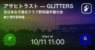 【全日本女子硬式クラブ野球選手権大会1回戦】まもなく開始!アサヒトラストvsGLITTERS