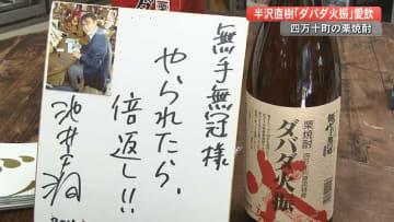 半沢直樹が愛飲した栗焼酎「ダバダ火振」 コロナ禍で苦境も売り上げ1000倍返しだ!