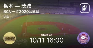 【BCリーグ公式戦】まもなく開始!栃木vs茨城
