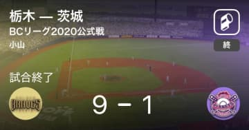 【BCリーグ公式戦】栃木が茨城に大きく点差をつけて勝利