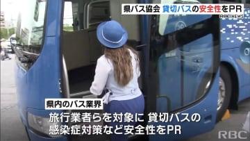 県バス協会 貸切バスの安全性をPR