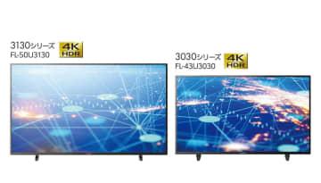 FUNAI、55型/4Kダブルチューナー搭載で10万円切りの液晶テレビ「3130シリーズ」