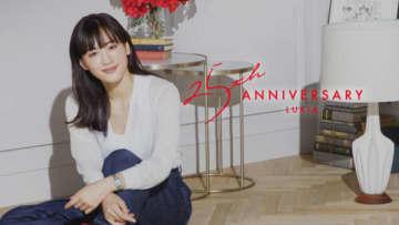 綾瀬はるかプロデュースの「ルキアヤセ」。新WEB動画で時計をデザイン