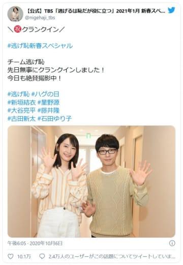 「逃げ恥」SP、ガッキー&星野源コメント動画公開
