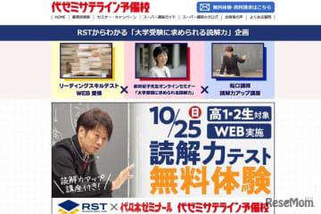 【大学受験】代ゼミ、高1・2生対象「読解力テスト」Web受検10/25