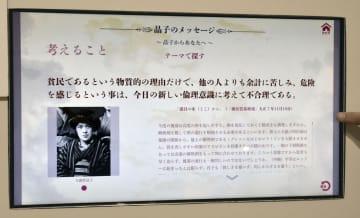 与謝野晶子の寄稿文、映像展示