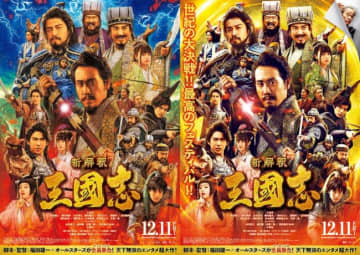 『新解釈・三國志』超豪華キャストが全員集合! 両A面ポスタービジュアル解禁