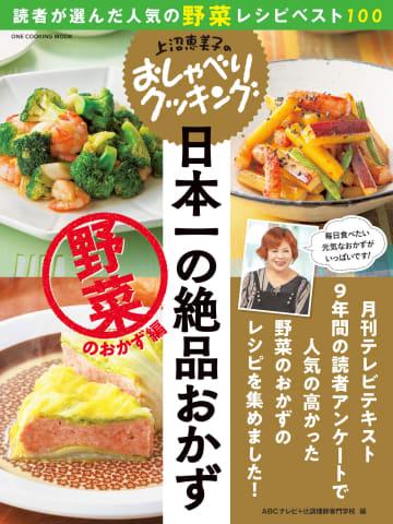 上沼恵美子が9年間おしゃべりしながら紹介した2,300レシピで一番おいしかったのは?