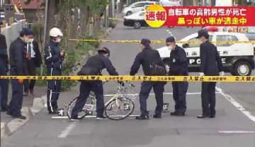 札幌・白石区で死亡ひき逃げ…黒っぽい乗用車、逃走中