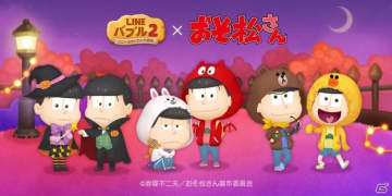 「LINE バブル2」とTVアニメ「おそ松さん」のコラボが開始!6つ子のスタンプをゲットしよう