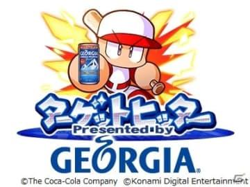 バッティングでジョージア製品をゲット!「実況パワフルプロ野球」×「ジョージア」のコラボイベントが10月21日より開催