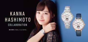橋本環奈、腕時計ブランド『エンジェルハート』よりコラボモデル発売決定!