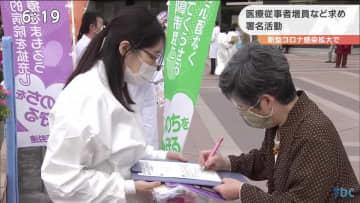 「医療崩壊」防げ 医療従事者が署名活動 仙台