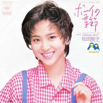 松田聖子「ボーイの季節」独身時代ラストを飾る尾崎亜美の楽曲