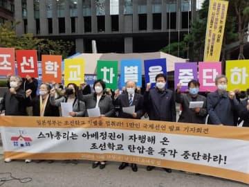 朝鮮学校に対する差別を中断せよ! 「1万人国際宣言」に939団体、11,531人が署名