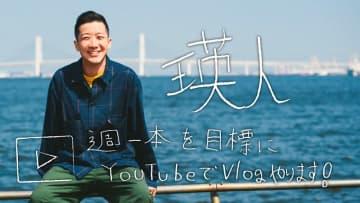 瑛人Mステで初披露の新曲「ライナウ」16日配信!自身のYouTube新番組もスタート