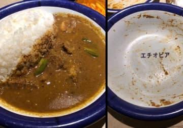 インド風カレーを完食→皿の底から「エチオピア」 一瞬戸惑いそうになるカレー屋の仕掛けが話題に