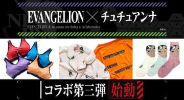 「エヴァンゲリオン×チュチュアンナ」コラボ商品第3弾が始動 スポーツブラ、人気のソックスなど10アイテム