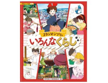 スタジオジブリの主人公たちのくらしを、さまざまな角度から紹介するアニメ絵本が登場!