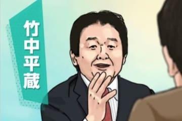 竹中平蔵氏(弁護士ドットコム作成)